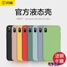 閃魔蘋果x手機殼iPhone Xs Max原裝液態硅膠XR防摔保護套iPhonex女xmax  快速出貨