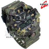 G-SHOCK GA-700CM-3A CASIO卡西歐 迷彩風格 雙顯錶 計時碼錶 電子錶 軍綠 男錶 GA-700CM-3ADR