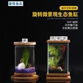 魚缸 烏龜缸 超白迷你圓形旋轉魚缸小型方形斗魚缸創意小號辦公室辦公桌金魚缸
