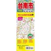 台南市都會地圖(半開)