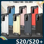三星 Galaxy S20/S20+ Ultra FE 金剛鐵甲保護套 軟殼 三防高散熱 四角防摔 全包款 矽膠套 手機套 手機殼
