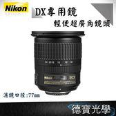 分期零利率 NIKON AF-S DX 10-24mm F3.5-4.5 G ED 買再送Marumi 偏光鏡 廣角鏡 總代理國祥公司貨