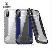 倍思Baseus 米其林保護套 iPhone X/XS/MAX/XR 蘋果 保護殼 保護套 手機保護殼 手機保護套 (購潮8)