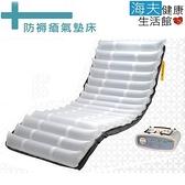 【海夫】杏華 交替式壓力氣墊床 OC-E5002