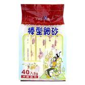 TWS 棒型細砂 8g(40入)/袋