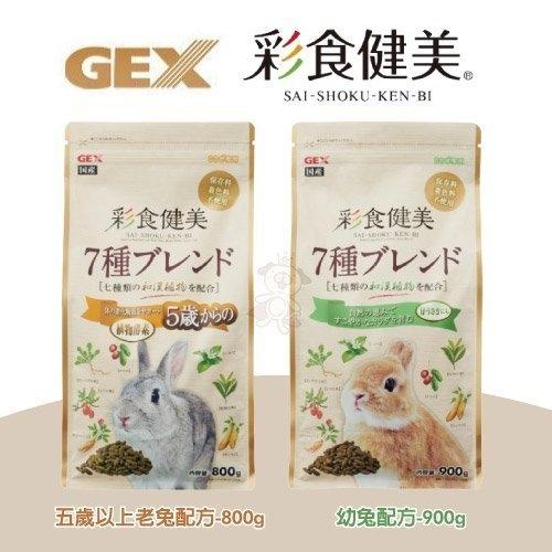 *WANG*GEX《彩食健美》幼兔配方900G/五歲以上老兔配方800G 兩款口味 /包