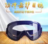 護目鏡 透明防沖擊護目鏡防塵防風沙騎行防護眼鏡防飛濺戰術近視勞保風鏡