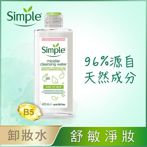 【Simple 清妍】全能潔顏賦活卸妝水 400ML