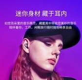 無線藍芽耳機單耳運動耳塞式開車迷你小型入耳式微型男女通用