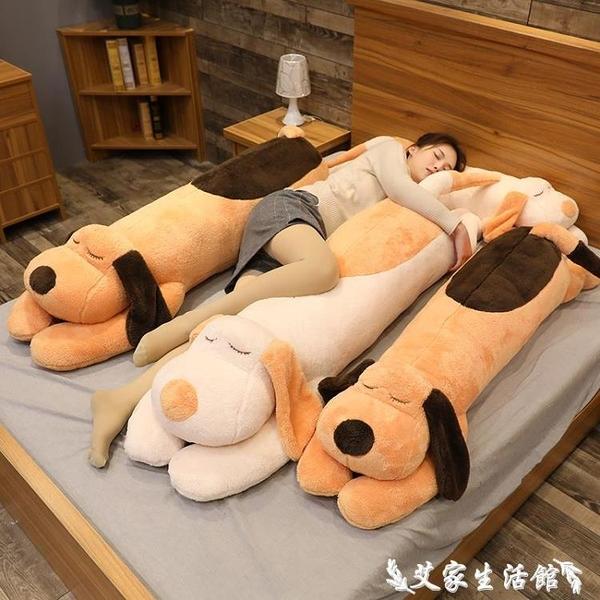 玩偶 趴趴狗公仔娃娃可愛毛絨玩具超軟可拆洗男女款睡覺抱枕床上大玩偶  LX 艾家