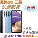 三星 Galaxy A32 5G手機 6G/128G 【送 空壓殼+玻璃保護貼】 Samsung SM-A326