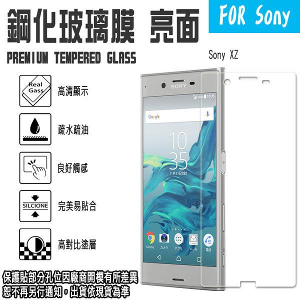 日本旭硝子玻璃 0.3mm 5.2吋 SONY Xperia XZ XZS/F8332 鋼化玻璃保護貼/強化玻璃 螢幕 保貼