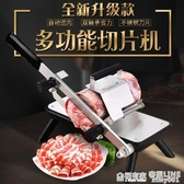 ST209手動羊肉片切片機 小型家用肥牛卷切凍肉刨肉機 切肉機家用 ATF