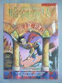 【書寶二手書T1/一般小說_IQU】哈利波特-神秘的魔法石_J. K. 羅琳