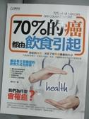 【書寶二手書T1/醫療_QXC】70%的癌都是食物引起_劉玉子
