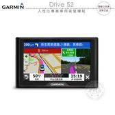 《飛翔無線3C》GARMIN Drive 52 人性化專業車用衛星導航│公司貨│5吋觸控螢幕 駕駛警示 停車資訊