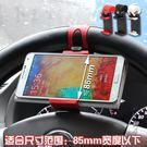 汽車方向盤手機支架車用手機支架...