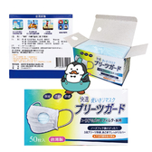 尚格 不織布醫用口罩(未滅菌)50片/盒 ( 成人藍色)