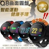 Q8 曲面圓盤高清彩屏 OLED 觸控 藍芽智能手環 line訊息通知 繁體中文 運動手環 健康手環 血氧 心率
