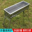燒烤爐燒烤架木炭燒烤架子戶外大號全套工具折疊燒烤箱野外碳烤爐