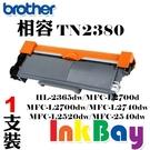 BROTHER TN-2380 高容量相容碳粉匣(黑色)一支【適用機型】MFC-L2700D/L2700DW/L2365DW/L2740DW/L2540DW/L2320D