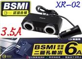 BSMI認證版 GSPEED XR-01 直插式 3.5A 三孔USB 雙孔擴充座 點煙器擴充電源插座 車充 延長線式