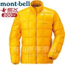 Mont-Bell 1101466_SU...