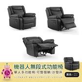 【班尼斯國際名床】~【機器人無段式功能椅】單人沙發/沙發床/躺椅/皮革休閒椅!