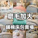 北歐風 QPM1雙人加大鋪棉床包三件組 四季磨毛布 北歐風 台灣製造 棉床本舖