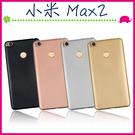 Xiaomi 小米 Max2 碳纖維紋背蓋 矽膠手機殼 全包邊保護套 簡約手機套 TPU保護殼 軟殼 外殼