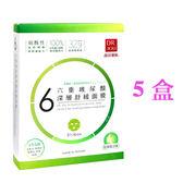 [效期2019,10月] 森田DR.JOU六重玻尿酸深層舒緩面膜5入 *5盒  $325