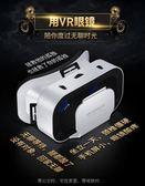 VR眼鏡虛擬現實3D智能手機游戲rv眼睛4d一體機頭盔ar蘋果安卓手機專用NMS 喵小姐
