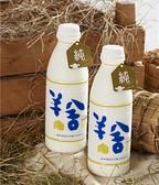 羊舍.鮮羊乳(936ml/瓶,共四瓶) 預購﹍愛食網