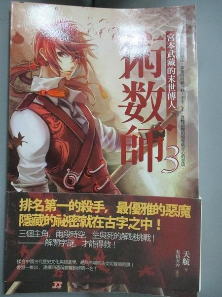【書寶二手書T2/一般小說_GOV】術數師3-宮本武藏的末世傳人_天航