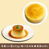 【特莉莎】布蕾3入裝(125g/個)+法式乳酪蛋糕(5吋)-含運價