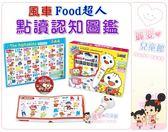 麗嬰兒童玩具館~優質幼教教具-風車圖書-Food超人點讀認知圖鑑(附點讀筆和CD片)
