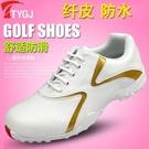 高爾夫球鞋 女鞋 秀氣時尚 防水鞋子 纖皮柔軟 鞋子