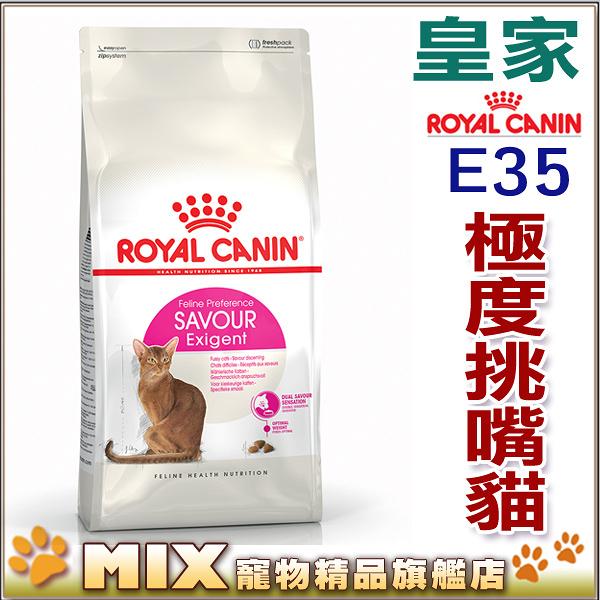 ◆MIX米克斯◆法國皇家貓飼料【極度挑嘴貓E35】4公斤,Exigent 35,小包飼料
