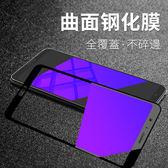 華為 Mate 20 20X 鋼化膜 全屏 3D曲面 玻璃貼 防藍光 護眼 高清 保護膜 防爆 螢幕保護貼