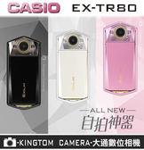 CASIO TR80【24H快速出貨】公司貨 送64G卡+原廠皮套+螢幕貼(可代貼)+讀卡機+小腳架 24期零利率