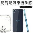 E68精品館 超薄 透明殼 HTC Desire 628 手機殼 TPU 軟殼 隱形 保護套 裸機 保護殼 保護套