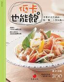 (二手書)低卡也能飽:怎麼也吃不胖的飯、麵、小菜和點心