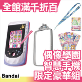 日本 偶像學園第三代手機+手機殼+手機繩 可以刷中、日版卡 禮物【新品上市】【小福部屋】