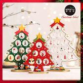繽紛耶誕創意DIY小擺飾木質聖誕樹組(紅色款)-聖誕禮物擺飾 ◆86小舖 ◆