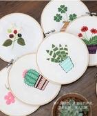 手工刺繡diy材料包