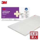 3M 天然乳膠防蹣床墊-單人(附可拆卸可水洗防蹣床套)下單就送防蹣枕心1顆