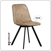 【水晶晶家具/傢俱首選】JF0930-16保羅46×84cm鐵藝淺咖啡布餐椅