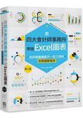 跟四大會計師事務所學做Excel圖表:如何規畫讓客戶一目了然的商業圖解報表 第二