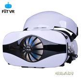 vr 眼鏡一體機智慧眼睛虛擬現實頭盔3d電影手機游戲專用全景頭控「時尚彩虹屋」