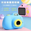 兒童相機 兒童數碼相機 數位相機 1800w 前後攝像頭 數碼攝像機 兒童迷你相機 迷你相機 可大頭貼拍